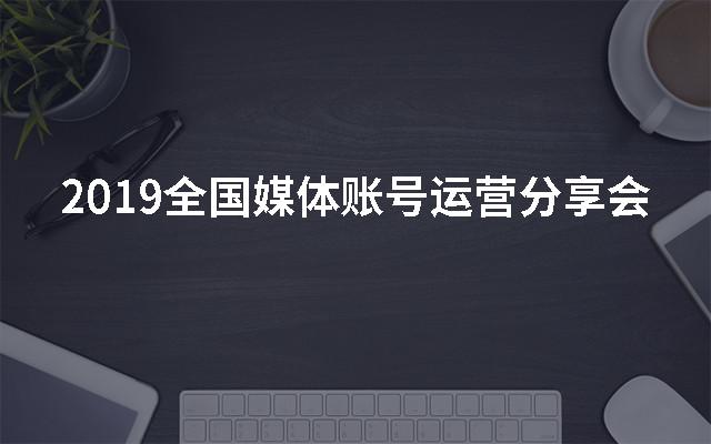 2019全国媒体账号运营分享会(青岛)