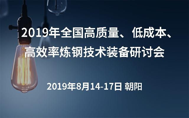 2019年全国高质量、低成本、高效率炼钢技术装备研讨会(朝阳)