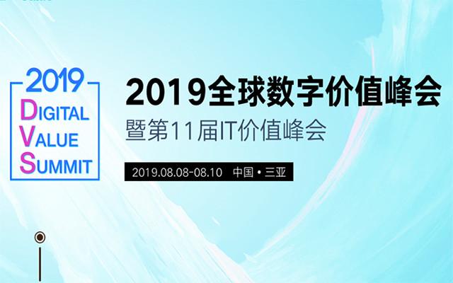 2019全球数字价值峰会暨第十一届IT价值峰会(三亚)