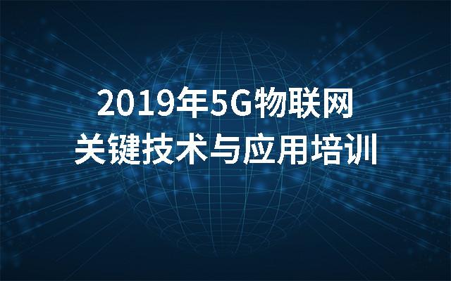 2019年5G物联网关键技术与应用培训(10月北京班)
