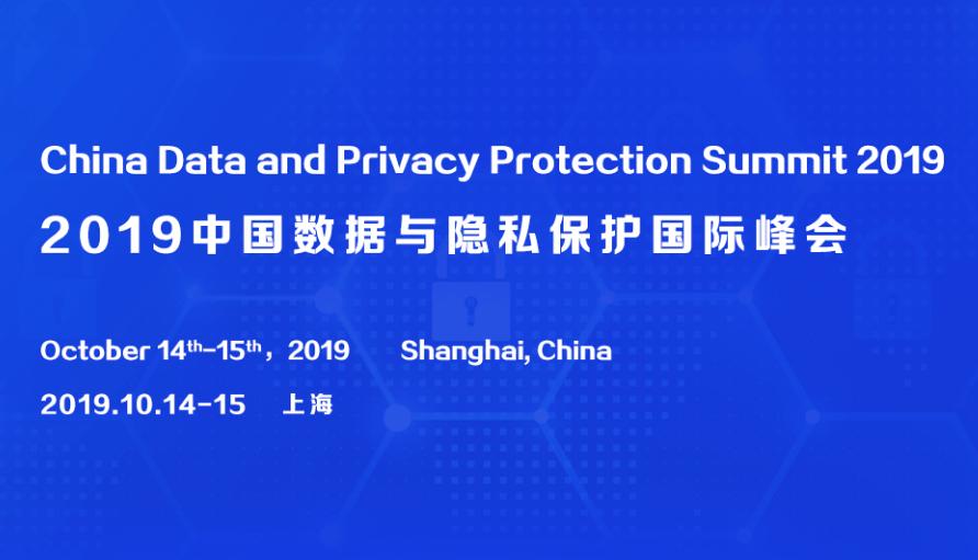 2019中国数据与隐私保护峰会(上海)