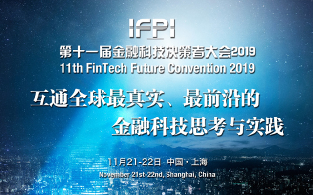 IFPI第十一届金融科技决策者大会2019(上海)