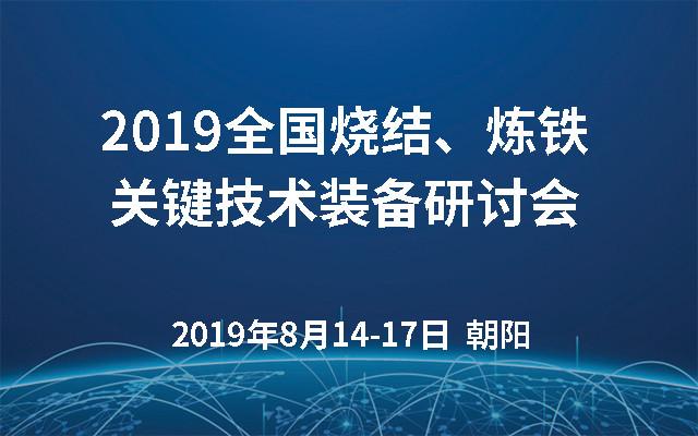 2019全国烧结、炼铁关键技术装备研讨会(朝阳)