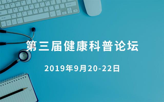2019第三届健康科普论坛(武汉)