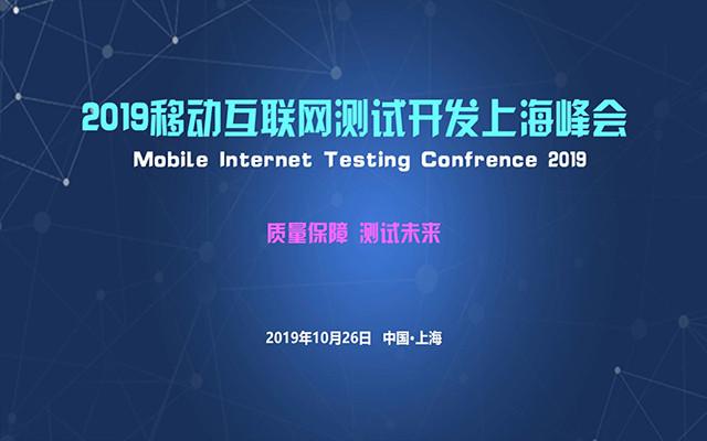 2019移动互联网测试开发上海峰会 MITC