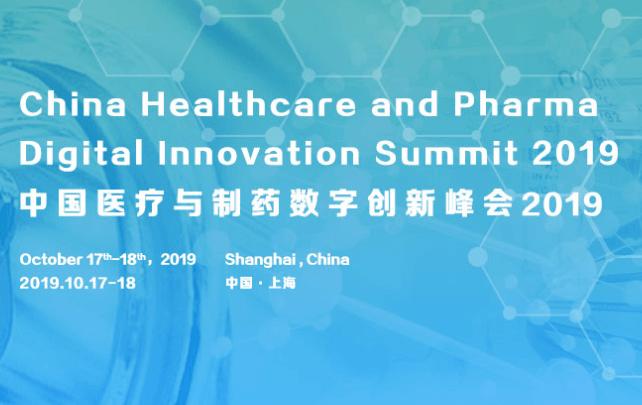 2019中国医疗与制药数字创新峰会(上海)