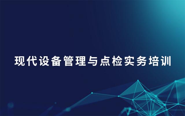 2019现代设备管理与点检实务培训(8月秦皇岛班)