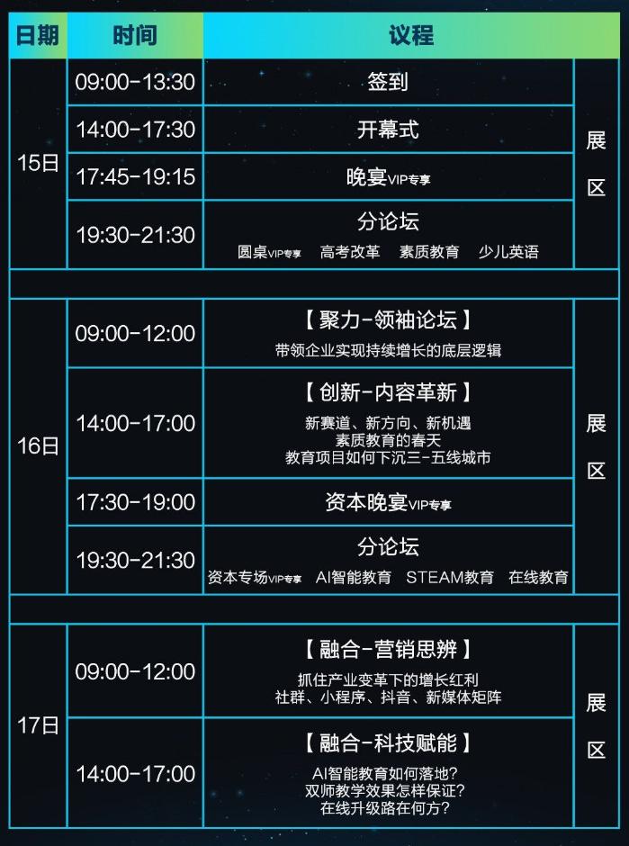 2019第二屆教育升級大會(北京)