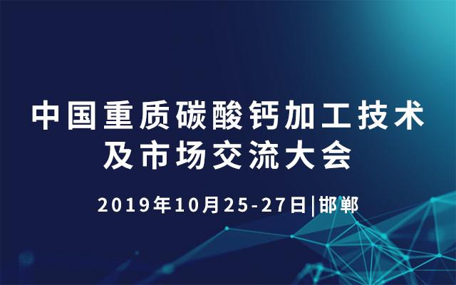 2019中国重质碳酸钙加工技术及市场交流大会(邯郸)