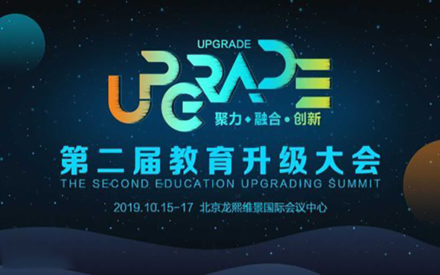 2019第二届教育升级大会(北京)