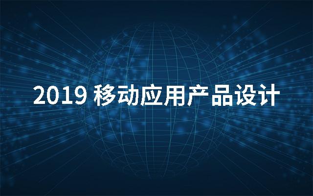 2019移动应用产品设计(10月上海班)