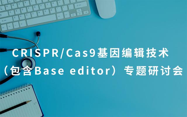 CRISPR/Cas9基因编辑技术(包含Base editor)专题研讨会2019(8月北京班)