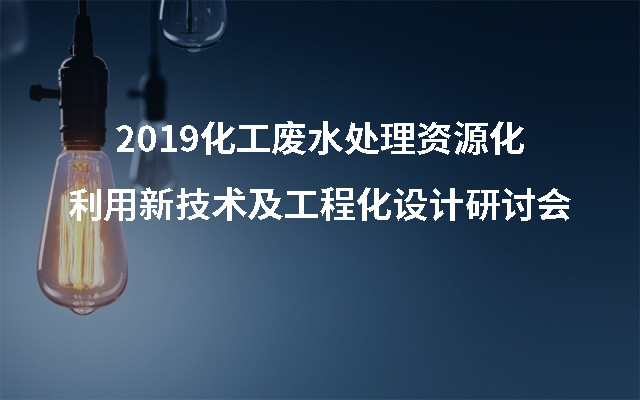 2019化工废水处理资源化利用新技术及工程化设计研讨会(上海)