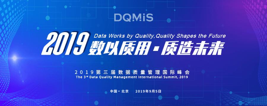 2019第三届数据质量管理国际峰会(DQMIS 2019 北京)
