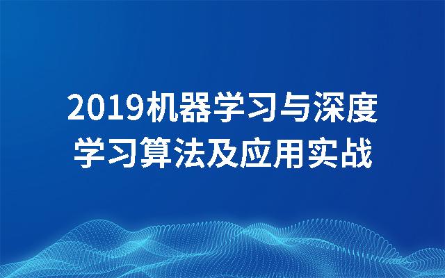 2019机器学习与深度学习算法及应用实战(12月上海班)
