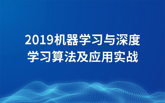 2019机器学习与深度学习算法及应用实战(9月上海班)