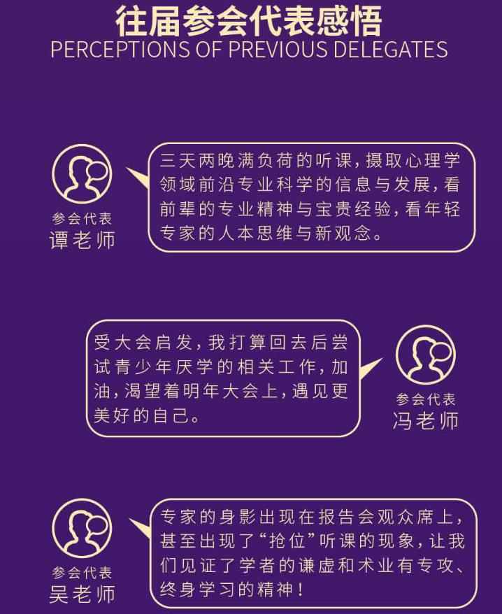 2019第十三届中国心理学家大会(上海)