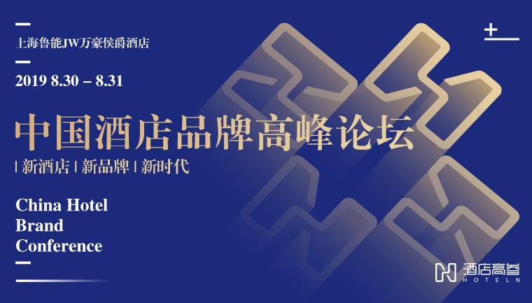2019中国酒店品牌高峰论坛(上海)