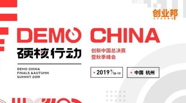2019创新中国总决赛暨秋季峰会(杭州)