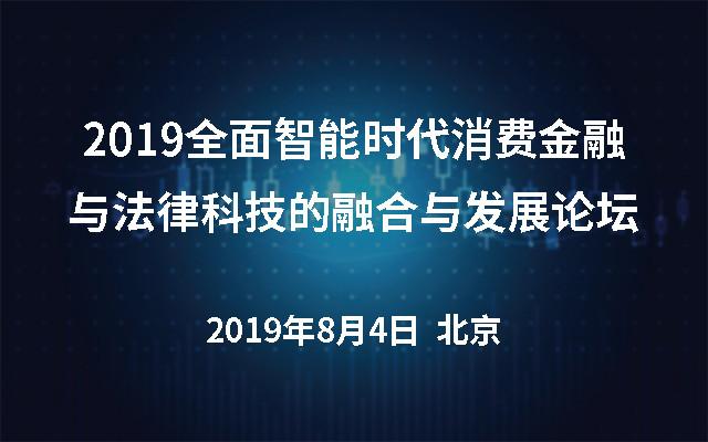 2019全面智能时代消费金融与法律科技的融合与发展论坛(北京)