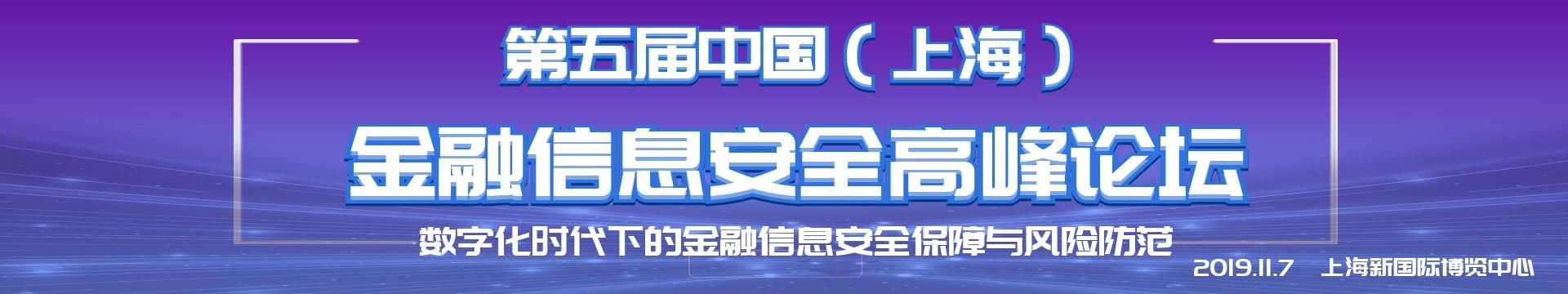 2019第五届中国上海金融信息安全高峰论坛
