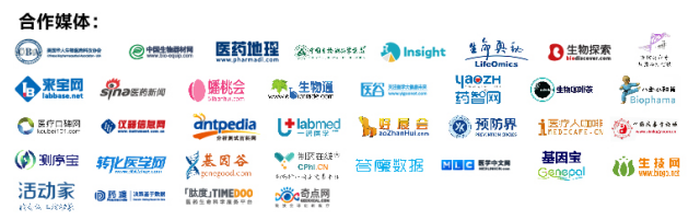 IGC China 2019 第三届中国国际免疫&基因治疗论坛(北京)