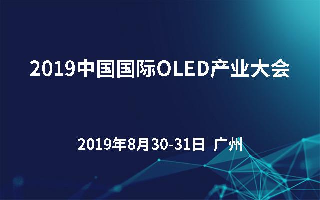 2019中国国际OLED产业大会(广州)