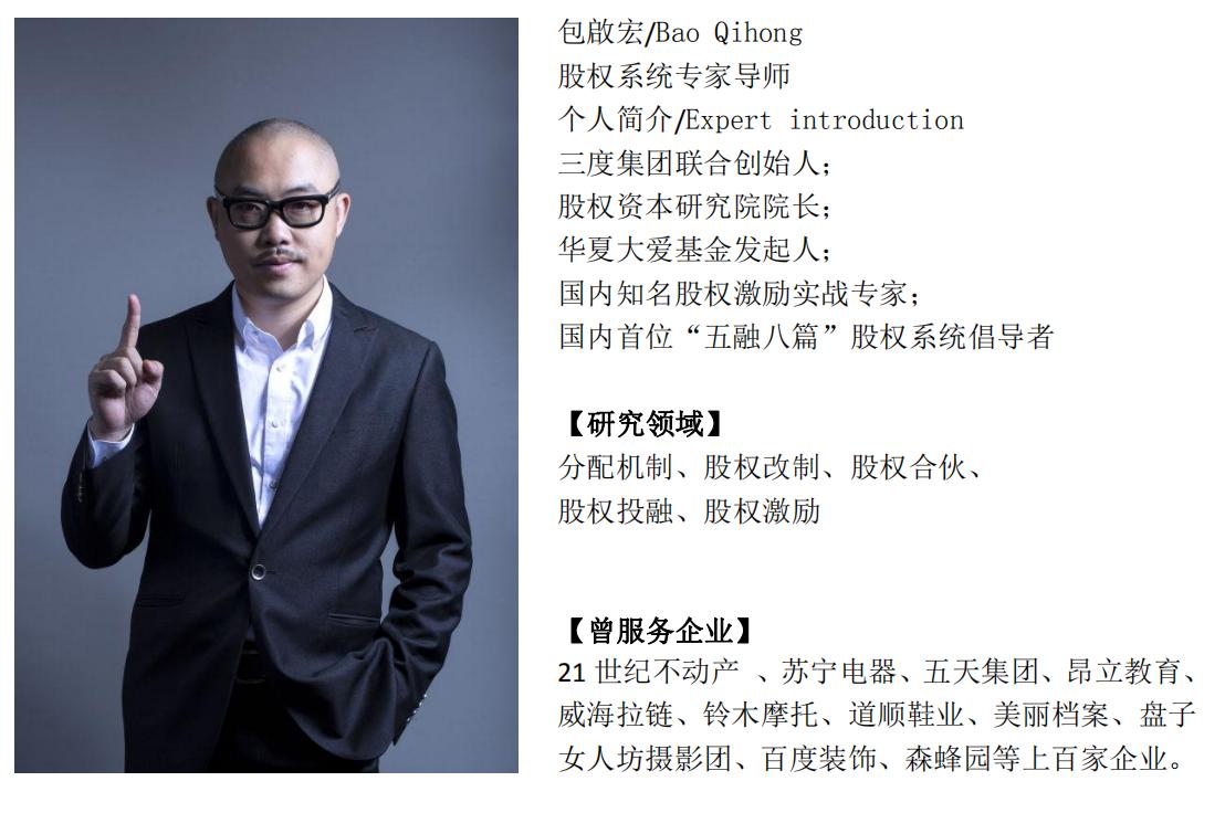 2019《风口裂变·赢利系统》——企业家向企业家系统进阶课程(8月上海班)