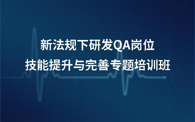 2019第四期新法规下研发QA岗位技能提升与完善专题培训班(济南)