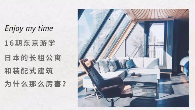 16期东京游学丨日本的长租公寓和装配式建筑为什么那么厉害?2019