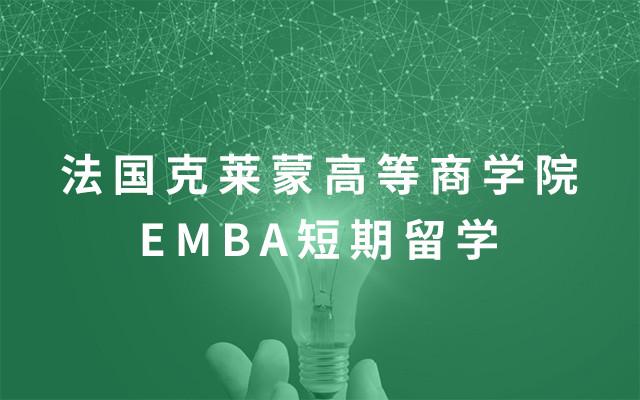 法国克莱蒙高等商学院EMBA短期留学(2019-2022)