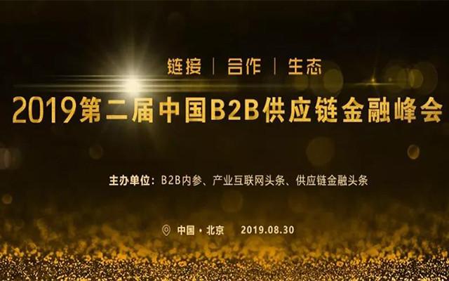 2019第二届中国B2B供应链金融峰会(北京)