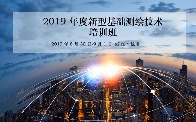 2019年度新型基础测绘技术培训班(8月杭州班)