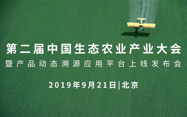 2019年第二届中国生态农业产业大会暨产品动态溯源平台上线发布会(北京)