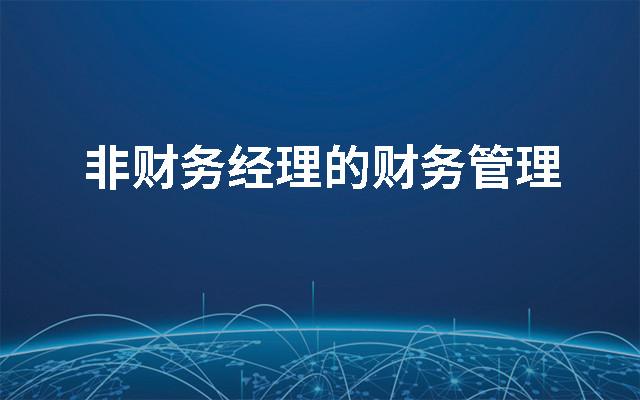 2019非财务经理的财务管理(8月深圳班)