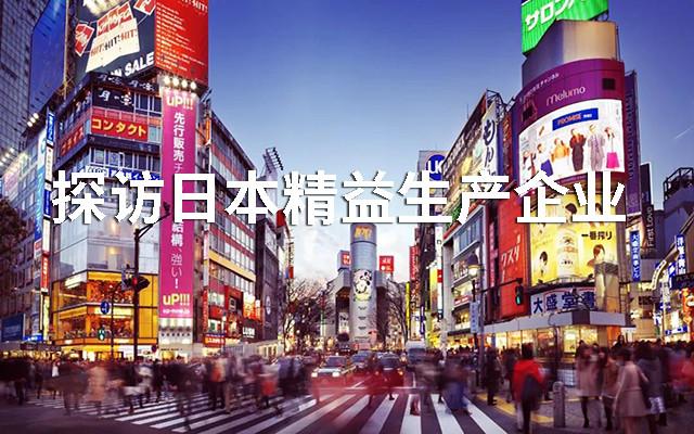 2019探访日本精益生产企业