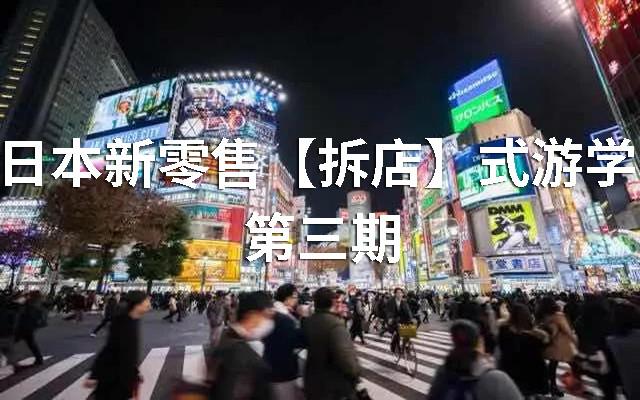 2019日本新零售【拆店】式游学 第三期