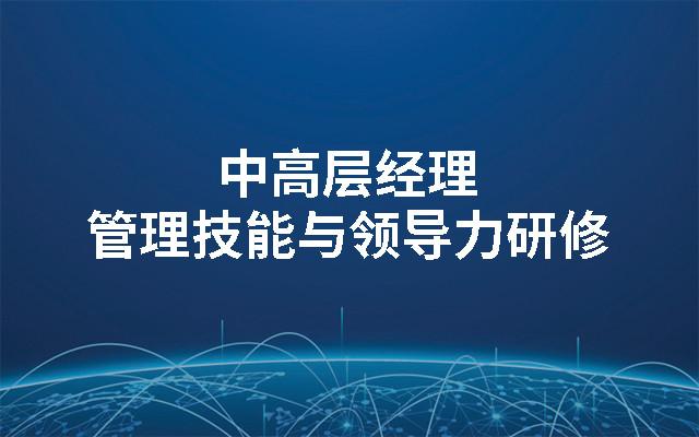 2019中高层经理管理技能与领导力研修(9月上海班)