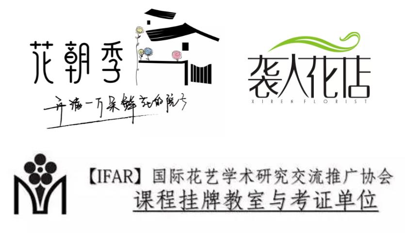 花朝季丨 IFAR(国际花艺设计课程)2019|合肥