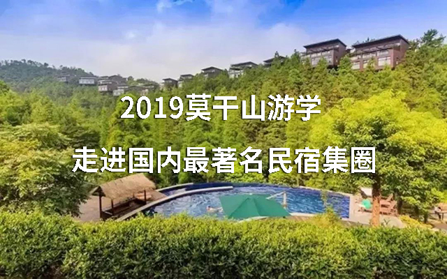 2019莫干山游学 | 走进国内最著名民宿集圈