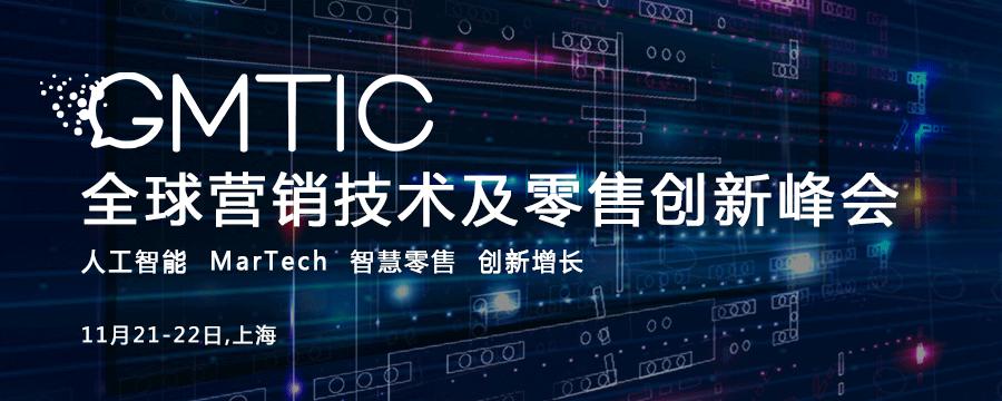 2019GMTIC全球营销技术及零售创新峰会(上海)