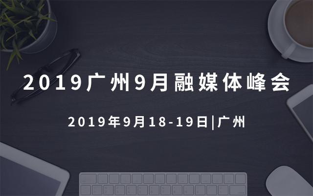 2019广州9月融媒体峰会