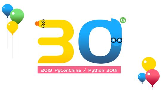 PyCon2019 中国Python开发者大会(成都)
