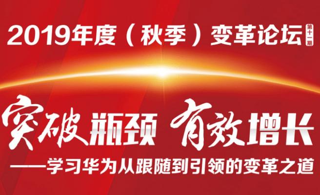 2019年度(秋季)变革论坛(上海)
