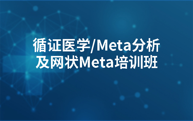 2019循证医学/Meta分析及网状Meta培训班(12月北京班)