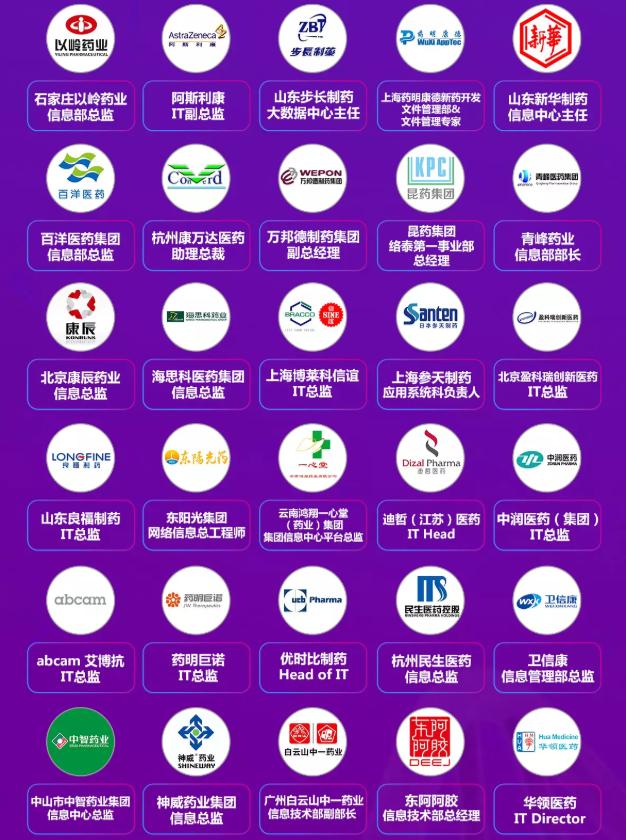 PCS 2019丨第二届中国医药CIO峰会(上海)
