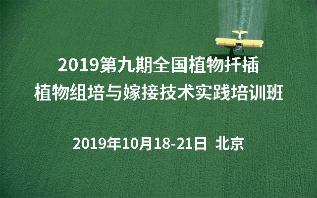 2019第九期全国植物扦插植物组培与嫁接技术实践培训班(北京)