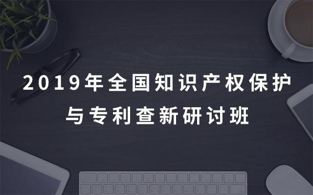 2019年全国知识产权保护与专利查新研讨班(贵阳)