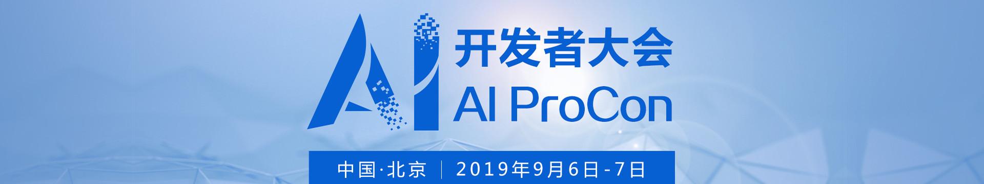 2019AI开发者大会(北京)