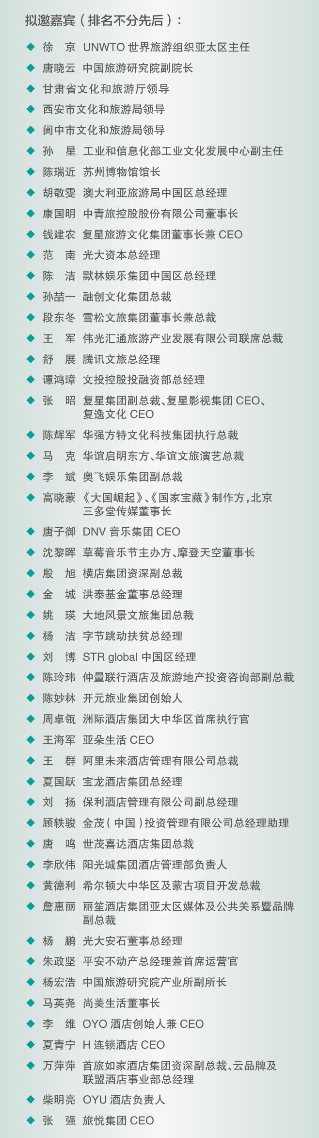 2019亚洲旅游产业年会(上海)